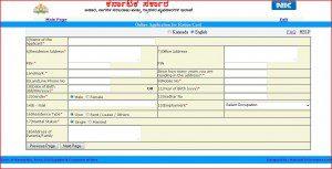 Ration card online registration form